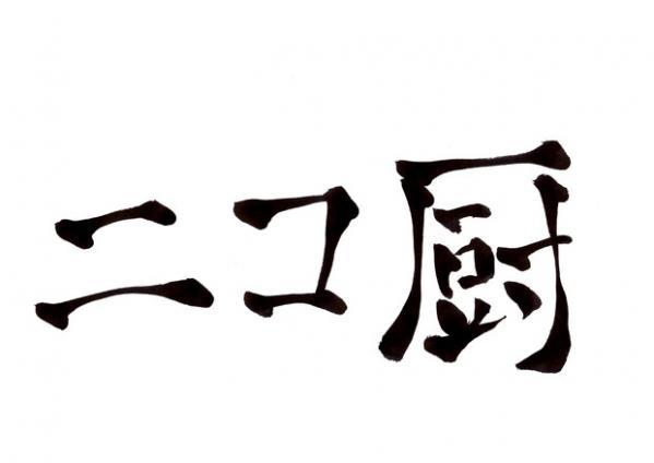 ニコ厨による2013年冬アニメ中間ランキング! 1位は・・・・