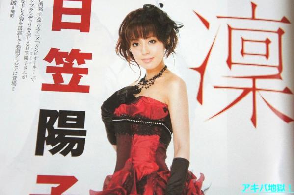 【グラビア】声優の日笠陽子さんが薔薇の肩出しドレスを披露! 凛!!