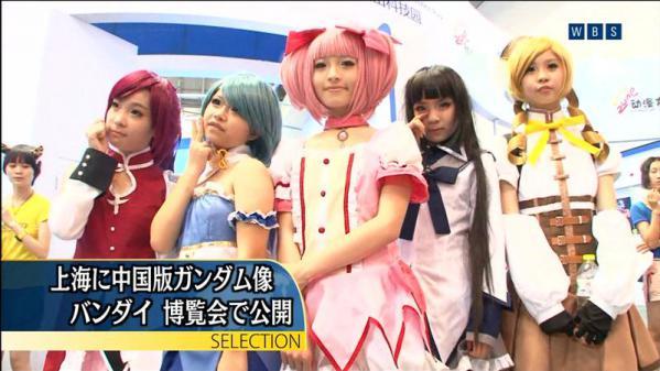 NHKとWBSの中国博覧会報道で『まどか☆マギカ』5人のコスプレが映る、海外でも人気だな