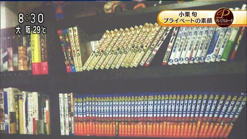 """ネットで話題の""""小栗旬の本棚"""" を検証・・・中途半端な巻数、ジョジョは5部のみ、銀魂・進撃の巨人などは1巻だけ"""