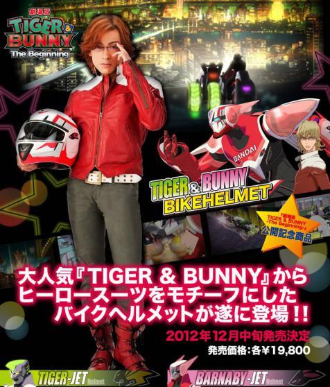 『TIGER & BUNNY』バイクヘルメットが12月発売! 発案者の「森田成一」氏がモデルとして全面協力w