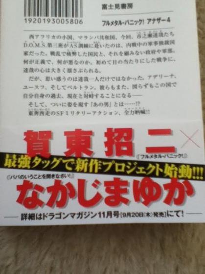 「賀東招二×なかじまゆか」新作は12月発売! あのマスコットキャラがでてるぞwww
