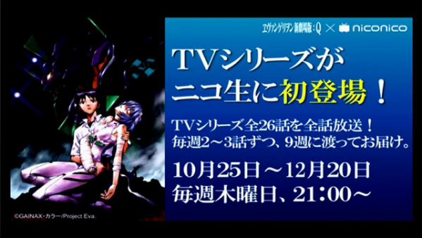 『エヴァンゲリオン』ニコ生でTVシリーズ一挙放送決定!
