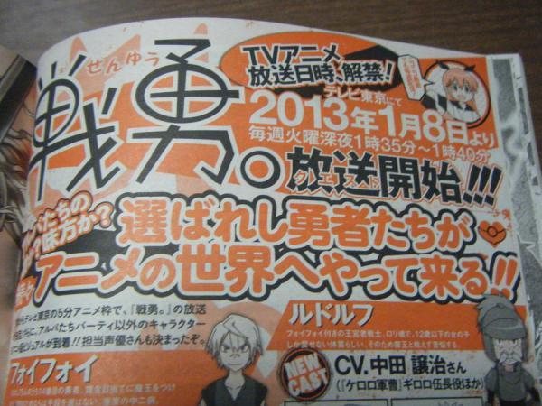 『戦勇。』追加キャスト・スタッフ発表!2013年1月8日よりテレビ東京にて放送開始! 監督にヤマカン!