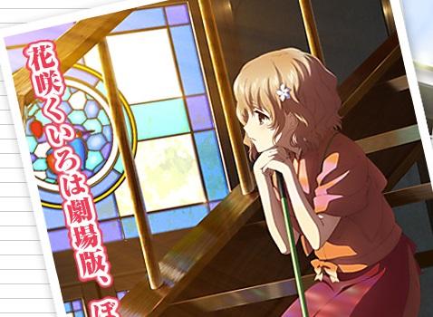 劇場版『花咲くいろは』コミケポスターに金沢県先行公開て書いてあるwww