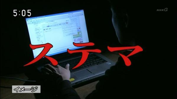 【NHK】ステマ代行業者「誇りを持ってステマをやっている、人様に顔向けできない事はしてない」