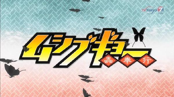 アニメ『ムシブギョー』PV公開!