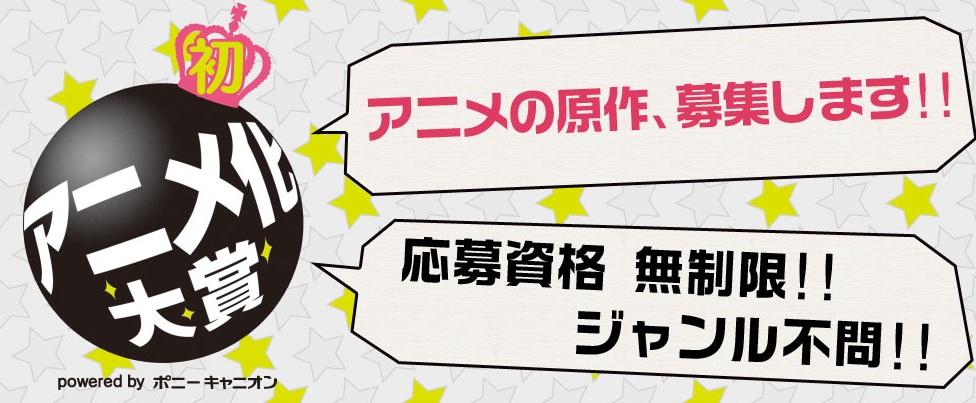 【アニメ化大賞】ポニーキャニオンがアニメの原作を募集! ジャンル不問!