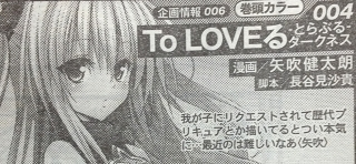 『To LOVEる ダークネス』 矢吹先生が娘さんに歴代プリキュアを描いてあげてるらしい