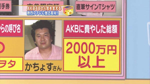 20110528_akbfan_06.jpg