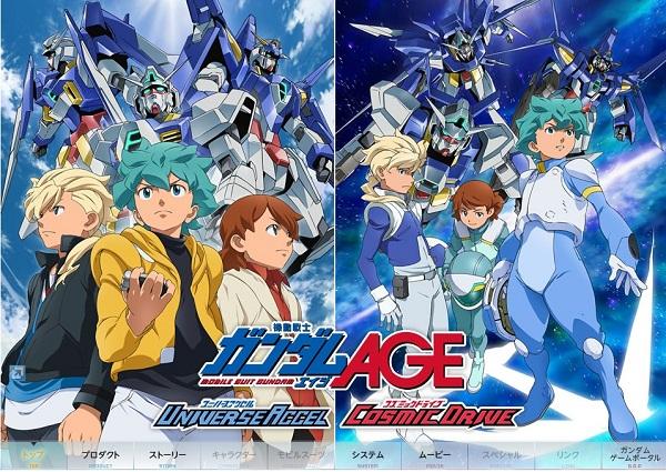 PSP『ガンダムAGE』TVアニメ版からの変更点・・・フリットとユリンの○○シーンはなぜTVでやらなかったのか