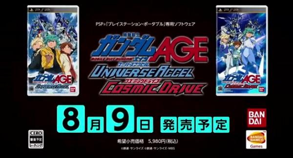ゲーム『機動戦士ガンダムAGE ユニバースアクセル / コズミックドライブ』PV(3分Ver)公開! 結構面白そうじゃね?