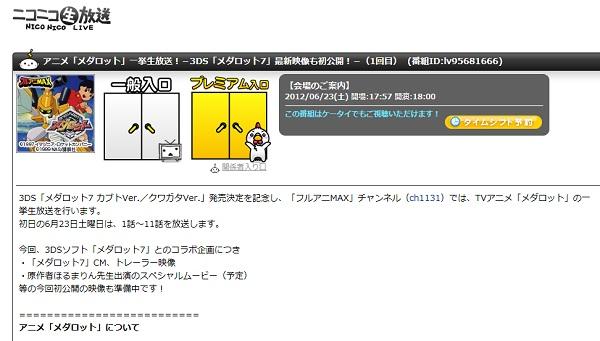 6月23日ニコ生でアニメ『メダロット』全52話を一挙生放送! 「メダロット7」のCMやトレーラーなども公開予定!   他