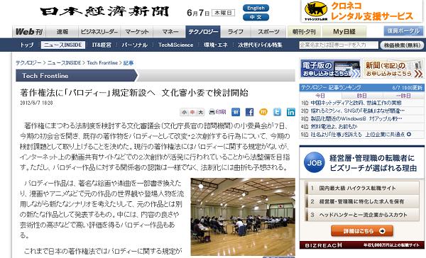 著作権法に「パロディー」規定新設へ 文化審小委で検討開始