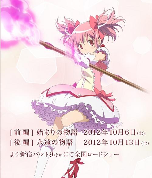 劇場版『まどか☆マギカ』上映劇場数が42館に増えたぞ! 前売りチケット情報も公開!