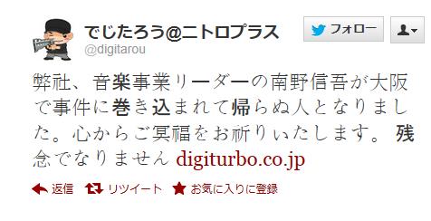 ニトロプラス音楽担当をしていた南野信吾氏が死去 大阪・心斎橋の事件に巻き込まれ