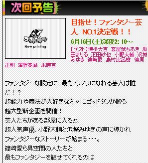 6月16日放送『ゴットタン』に声優の小野大輔さんと沢城みゆきさんが出演!   他