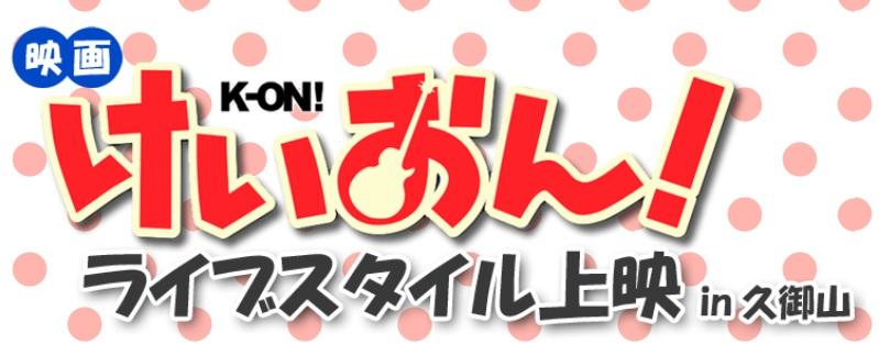 京都の『映画 けいおん!』ライブスタイル上映会が中止に・・・はえーよ