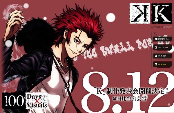 アニメ『K』PV第3弾公開! 今までのPVと違ってアクションシーンすげええええええ