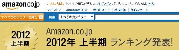 amazonの2012年上半期ランキング発表! アニメ1位「ガンダムUC」 ラノベ(男性)1位「恋物語」 CD(アニメ・ゲーム)1位「双葉杏」