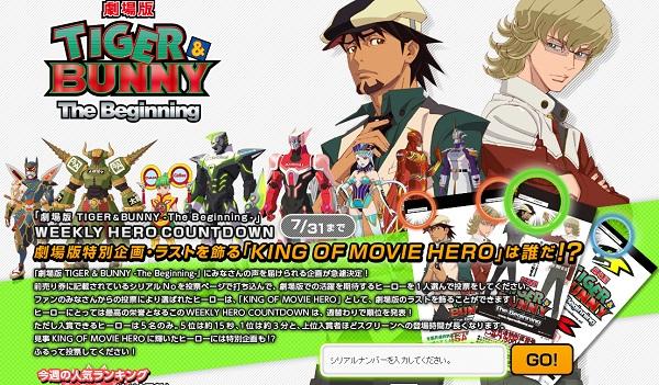 『劇場版 TIGER&BUNNY』「KING OF MOVIE HERO」投票途中結果・・・女性キャラ低すぎぃぃぃぃ