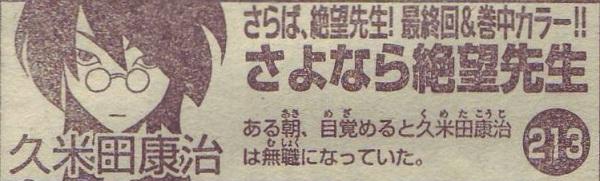 『さよなら絶望先生』ついに最終回! 久米田「ある朝、目覚めると久米田康治は無職になっていた」