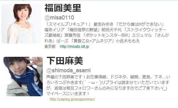声優の福圓美里さんと下田麻美さんが真夜中に近所のコンビ二でまさかの遭遇!?