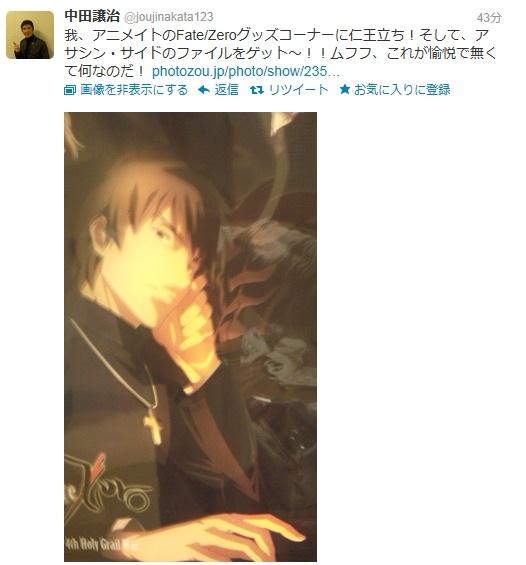 声優の中田譲治さん新宿アニメイトで『Fate/Zero』のグッズを購入、 なおバレてなかった模様w  他