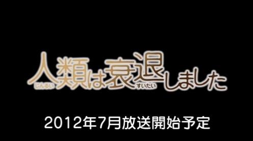 夏アニメ『人類は衰退しました』PV第3弾公開! 主題歌も聞けるよ