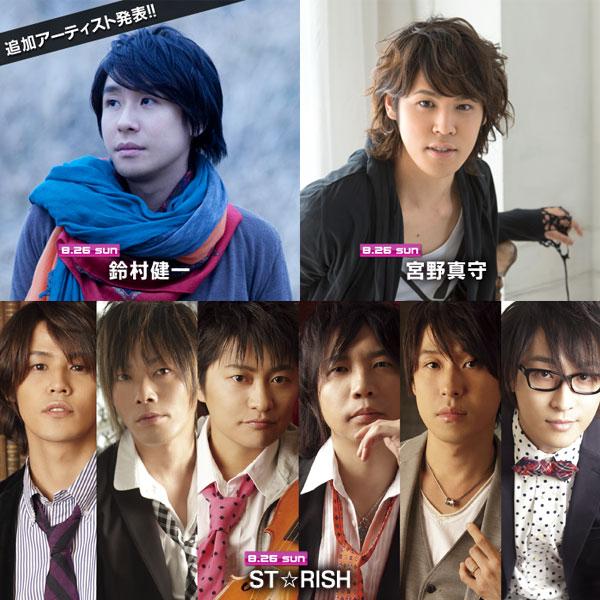「アニメロサマーライブ2012」 26日にうたプリの「ST☆RISH」、鈴村健一、宮野真守が出演決定
