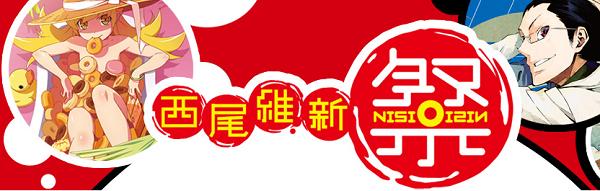 西尾維新「憑物語」8月下旬発売決定! 西尾祭り応募者限定A賞の「物語シリーズプレミアム上映会」とはなんぞ?