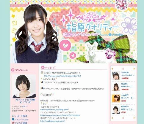 """AKBの指原莉乃が涙のHKT48電撃移籍、""""元カレ""""暴露報道を受け謝罪も"""