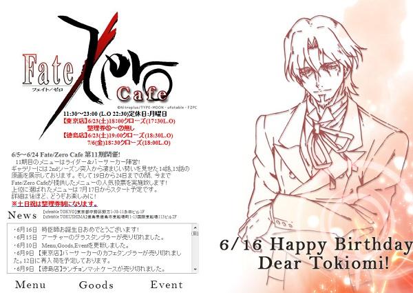 『Fate/Zero』今日は遠坂時臣氏の誕生日!ファンの作ったケーキが凄すぎる