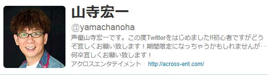 声優の山寺宏一さんと田中理恵さんが結婚!! まじかよおおおおおお