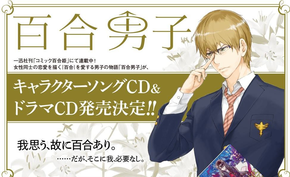 『百合男子』ドラマCD&キャラソンCDが同時リリース! キャストに福山潤、櫻井孝宏、置鮎龍太郎など