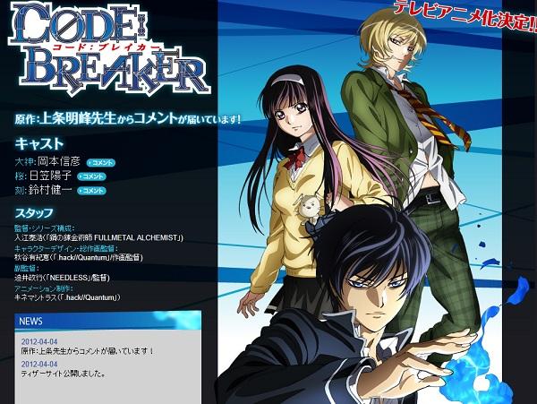 アニメ『コード:ブレイカー』10月放送開始! 追加キャスト:木村昴、豊永利行、斎賀みつき