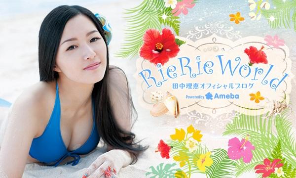 田中理恵オフィシャルファンクラブ「Cafe de Rie」運営終了! ・・・やはり結婚したからか
