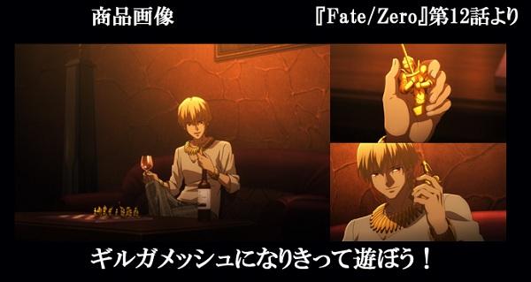 『Fate/Zero』劇中に出たサーヴァントモチーフのチェスピースが発売!ギルになりきって愉悦ごっこしよう