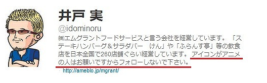 ステーキけん井戸社長がアニメファンに激しい嫌悪感「アイコンがアニメの人はお願いですからフォローしないで下さい」