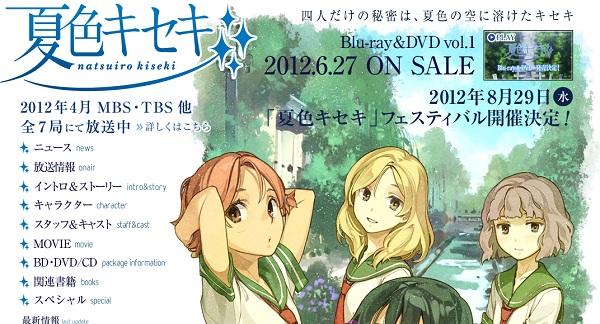 『夏色キセキ』BD/DVD第3~6巻が制作上の都合により発売日変更