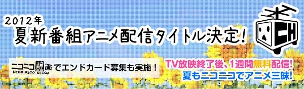 【ニコニコ動画】2012年夏新番組アニメ配信タイトル決定!