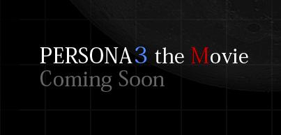 劇場版『ペルソナ3』公式サイトオープン! さらに劇場で流れた「P4A-FoH-」がBD10巻の特典ディスクに収録決定!