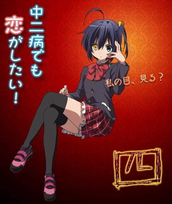 『中二病でも恋がしたい!』はTVアニメ化か・・・ スタッフ、新版権絵公開!