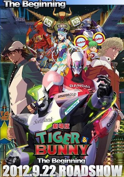『劇場版 TIGER & BUNNY』大規模な映画鑑賞付イベント開催! さらに劇場数は全国100スクリーン押さえる模様