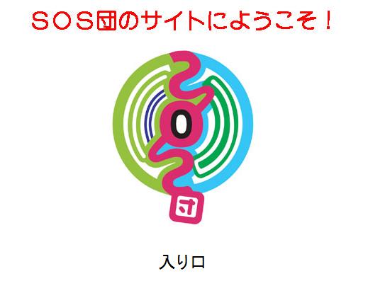 「涼宮ハルヒの憂鬱」SOS団公式サイトに 七夕緊急ミーティング! 25年後と16年後に叶えて欲しい願い事を書け