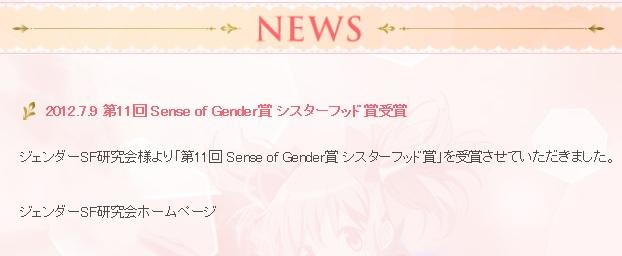 一体賞を貰うの何個目だ! 『まどか☆マギカ』が「第11回 Sense of Gender賞 シスターフッド賞」を受賞