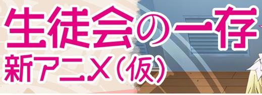 新アニメ『生徒会の一存』公式サイトオープン! キャラデザも公開されたがどうだろう・・・