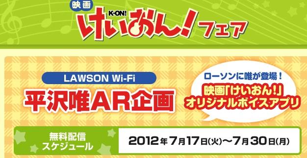 映画「けいおん!」フェア LAWSON Wi-Fi 平沢唯AR企画 今日から無料配信!
