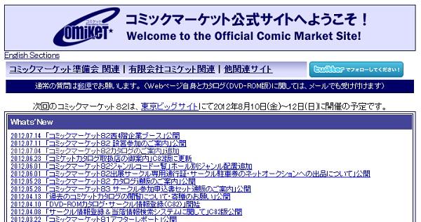 コミックマーケット83の開催期間がやばいwwww