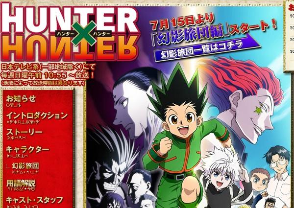 劇場版『HUNTER×HUNTER 緋色の幻影(ファントム・ルージュ)』2013年1月12日から全国公開!「幻影旅団」も活躍するぞ